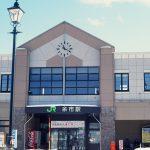JR Yoichi Station