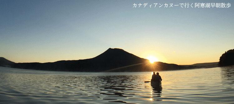 阿寒湖加拿大划艇