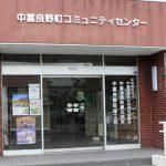 Nakafurano Tourism Association