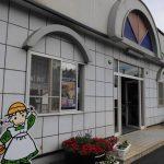 Nakafurano Information Center