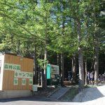 Nakafurano Camp Area