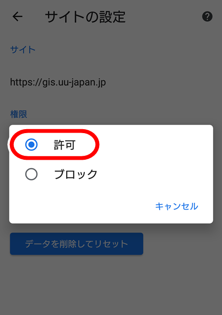 android-web8